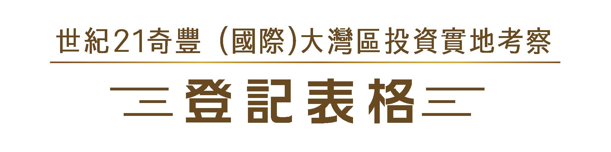 2018世紀21奇豐(國際)大灣區投資實地考察登記表格